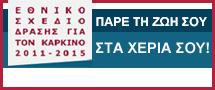 Εθνικό Σχέδιο Δράσης για τον Καρκίνο 2011 - 2015