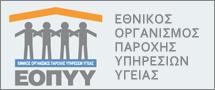 Εθνικός Οργανισμός Παροχής Υπηρεσιών Υγείας