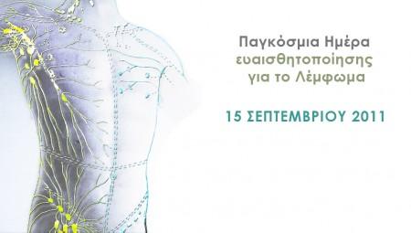 Παγκόσμια Ημέρα Ευαισθητοποίησης για το Λέμφωμα