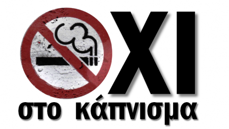 Όχι στο κάπνισμα
