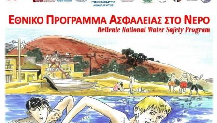 Εθνικό Πρόγραμμα Ασφάλειας στο Νερό