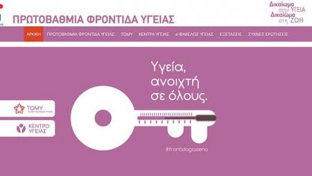 Ημερίδα - Πρωτοβάθμια Φροντίδα Υγείας στην Ελλάδα: Ένας χρόνος ΤΟΜΥ