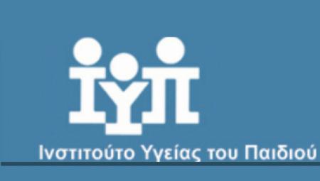 Δημόσιος Απολογισμός  στο Ινστιτούτο Υγείας του Παιδιού - Εγκαίνια υπερσύγχρονου μηχανήματος νεογνικού Screening, δωρεά του Ιδρύματος Σταύρος Νιάρχος