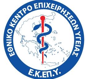 Ασκήσεις  Ετοιμότητας  Ευρείας Κλίμακας σε Νοσοκομεία της Πελοποννήσου