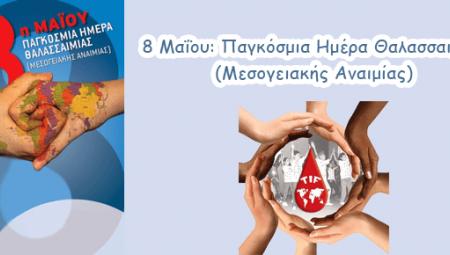 Μήνυμα του Υπουργού Υγείας, Ανδρέα Ξανθού  σχετικά με τη Δράση για την Παγκόσμια Ημέρα Θαλασσαιμίας