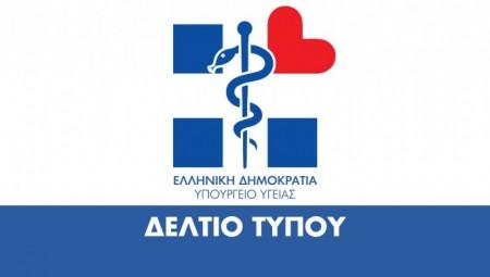 Πρόγραμμα συναντήσεων Υπουργού Υγείας για την Τρίτη 30 Ιουλίου