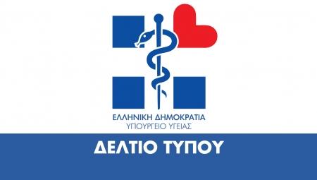 Απόφαση Υπουργού Υγείας για Αντιπρόεδρο ΕΟΠΥΥ