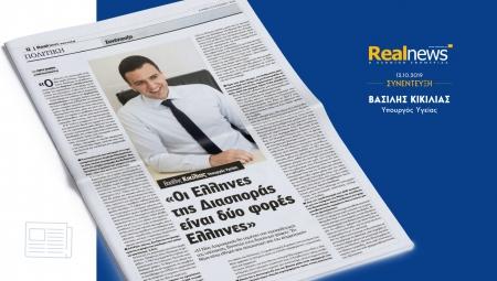 Συνέντευξη Υπουργού Υγείας Βασίλη Κικίλια στην εφημερίδα Real News και στο δημοσιογράφο Γιώργο Σιαδήμα