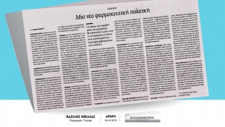 Άρθρο Υπουργού Υγείας Βασίλη Κικίλια στην Καθημερινή της Κυριακής