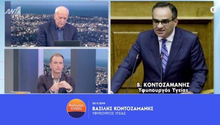 Συνέντευξη Υφυπουργού Υγείας Βασίλη Κοντοζαμάνη στην εκπομπή του ΑΝΤΕΝΝΑ