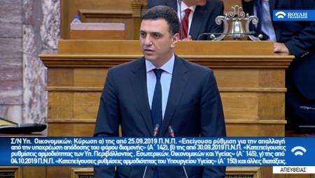 Ομιλία Υπουργού Υγείας Βασίλη Κικίλια στην κοινή συνεδρίαση των Διαρκών Επιτροπών Οικονομικών και Κοινωνικών Υποθέσεων της Βουλής