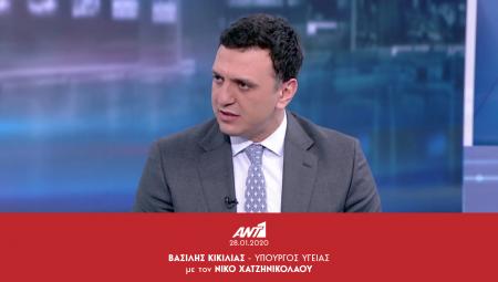 Συνέντευξη Υπουργού Υγείας Βασίλη Κικίλια στο κεντρικό δελτίο ειδήσεων του ΑΝΤΕΝΝΑ και στο δημοσιογράφο Νίκο Χατζηνικολάου