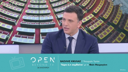 Σημεία συνέντευξης Υπουργού Υγείας Βασίλη Κικίλια στην εκπομπή «Τώρα ό,τι συμβαίνει» του OPEN και στη δημοσιογράφο Φαίη Μαυραγάνη