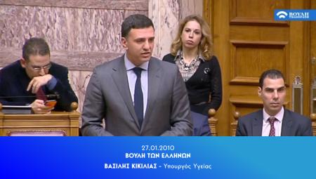 Υπερψηφίστηκε με ευρεία πλειοψηφία από τη Βουλή το νομοσχέδιο και η ενιαία τροπολογία του Υπουργείου Υγείας
