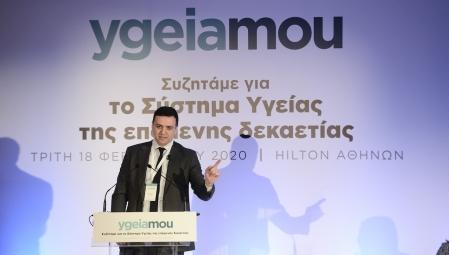 «Συμπράξεις Δημοσίου & Ιδιωτικού Τομέα με πρωταρχικό γνώμονα τη δωρεάν παροχή ποιοτικών υπηρεσιών υγείας για κάθε Έλληνα πολίτη»