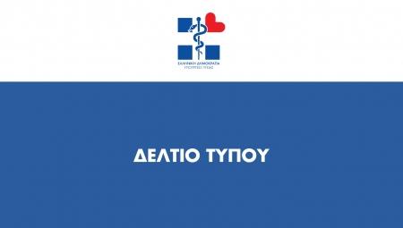 Ανακοίνωση Υπουργείου Υγείας για τον επαναπατρισμό δύο Ελλήνων πολιτών από την Ιαπωνία
