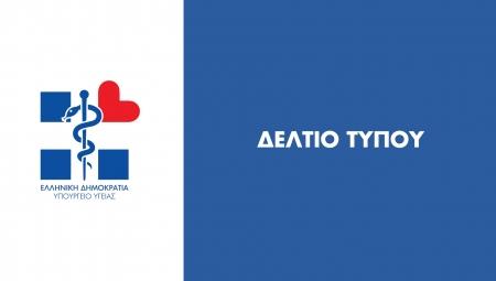 Προγραμματισμός ενημέρωσης διαπιστευμένων συντακτών υγείας από τον εκπρόσωπο του Υπουργείου Υγείας Καθηγητή Σωτήρη Τσιόδρα