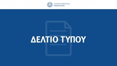 Ανακοίνωση για την εξέλιξη της νόσου COVID-19 στη χώρα μας (22/5/2020)