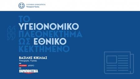 Β. Κικίλιας: Το υγειονομικό πλεονέκτημα ως εθνικό κεκτημένο