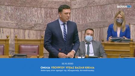 Ομιλία Υπουργού Υγείας Βασίλη Κικίλια στη Βουλή - Απάντηση στον αρχηγό της Αξιωματικής Αντιπολίτευσης