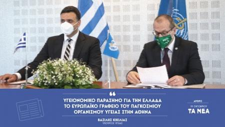 Β. Κικίλιας στα ΝΕΑ: Υγειονομικό παράσημο για την Ελλάδα το ευρωπαϊκό γραφείο του ΠΟΥ στην Αθήνα