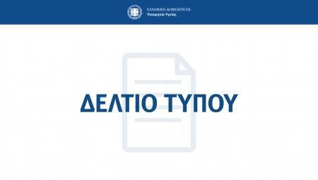 Προγραμματισμός ενημέρωσης διαπιστευμένων συντακτών Υπουργείου Υγείας από τον Υπουργό Υγείας Βασίλη Κικίλια, τoν Πρόεδρο του ΕΟΔΥ Παναγιώτη Αρκουμανέα και τη Διευθύντρια Επιδημιολογικής Επιτήρησης του ΕΟΔΥ Φλώρα Κοντοπίδου