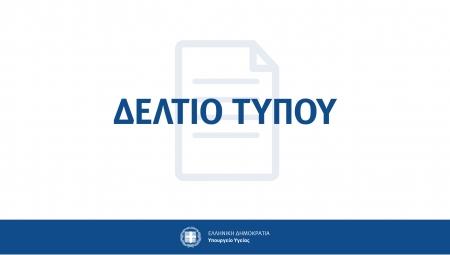 Ανακοίνωση Υπουργείου Υγείας