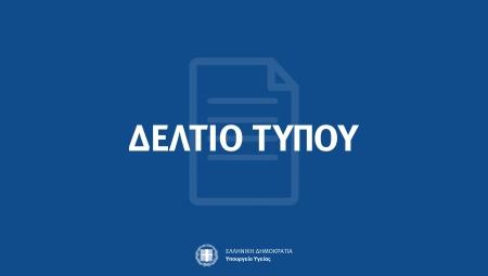 Ανακοίνωση του Γραφείου Τύπου του Υπουργείου Υγείας