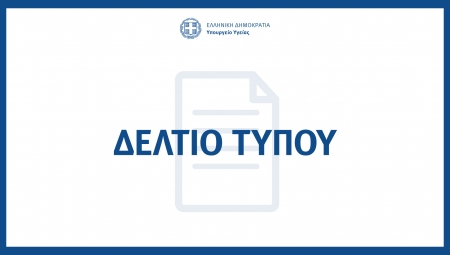 Πρόγραμμα επίσκεψης του Υπουργού Υγείας Θ. Πλεύρη και της Αναπληρώτριας Υπουργού Υγείας Μ. Γκάγκα στη Θεσσαλονίκη