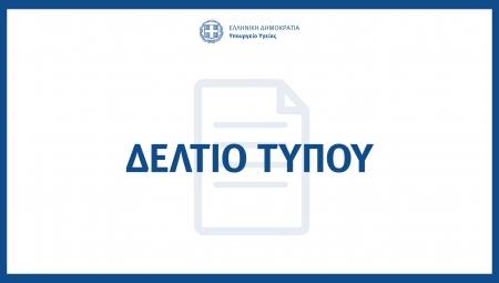 Eνημέρωση διαπιστευμένων συντακτών για το Εθνικό Σχέδιο εμβολιαστικής κάλυψης κατά της COVID-19, από την Πρόεδρο της Εθνικής Επιτροπής Εμβολιασμών Μαρία Θεοδωρίδου και τον Γ.Γ. Πρωτοβάθμιας Φροντίδας Υγείας Μάριο Θεμιστοκλέους