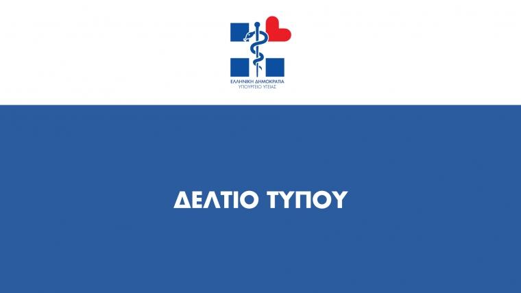Δήλωση Υφυπουργού Υγείας Βασίλη Κοντοζαμάνη για τη συνέχιση των συμβάσεων 4.000 εργαζομένων στα νοσοκομεία όλης της χώρας