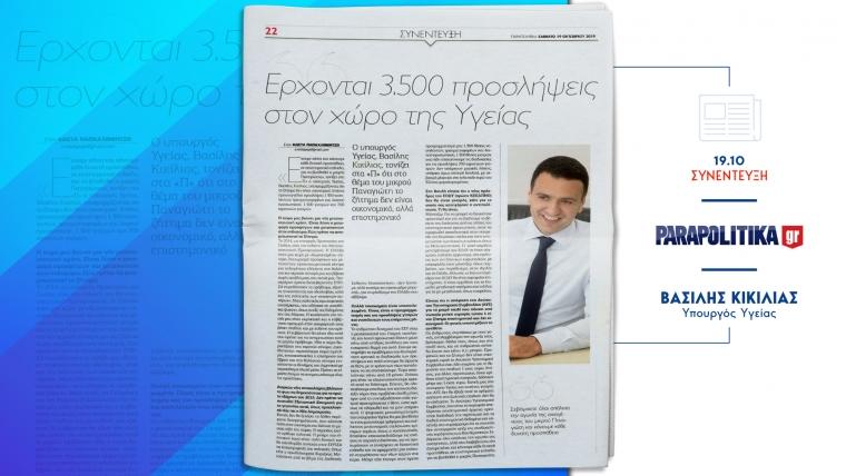 """Συνέντευξη Υπουργού Υγείας Βασίλη Κικίλια στην εφημερίδα """"Παραπολιτικά"""" και στο δημοσιογράφο Κώστα Παπαχλιμίντζο"""