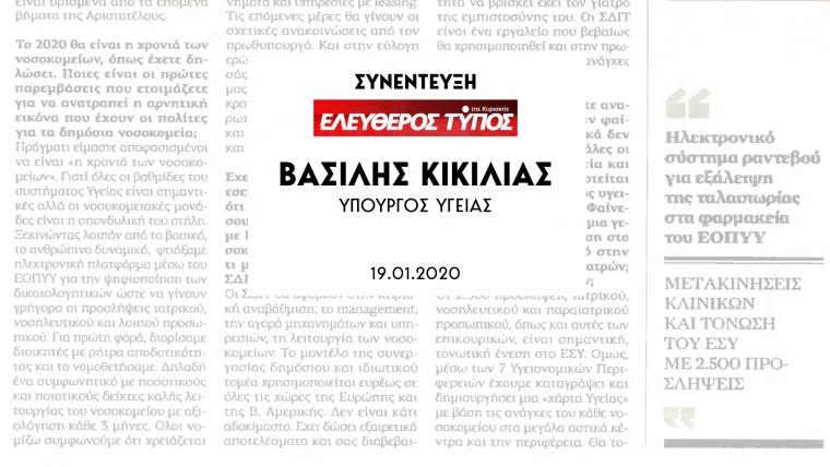 Συνέντευξη Υπουργού Υγείας Βασίλη Κικίλια στην εφημερίδα Ελεύθερος Τύπος της Κυριακής και τη δημοσιογράφο Μαρία Νίκη Γεωργαντά