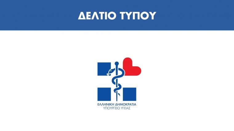 Δήλωση καθηγητή Σωτήρη Τσιόδρα μετά τη συνεδρίαση της Επιτροπής εμπειρογνωμόνων και ειδικών λοιμωξιολόγων για το νέο κορονοϊό