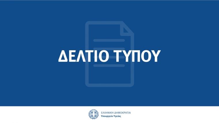 Ανακοίνωση για την εξέλιξη της νόσου COVID-19 στη χώρα μας (27/5/2020)