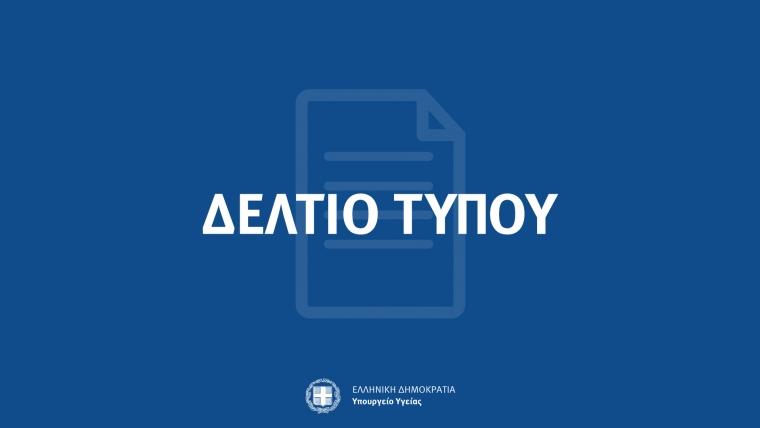 Υπογράφεται η συμφωνία για το νέο γραφείο του Π.Ο.Υ. στην Αθήνα από τον Υπουργό Υγείας Βασίλη Κικίλια και τον Περιφερειακό Διευθυντή Ευρώπης του Π.Ο.Υ. Hans Kluge