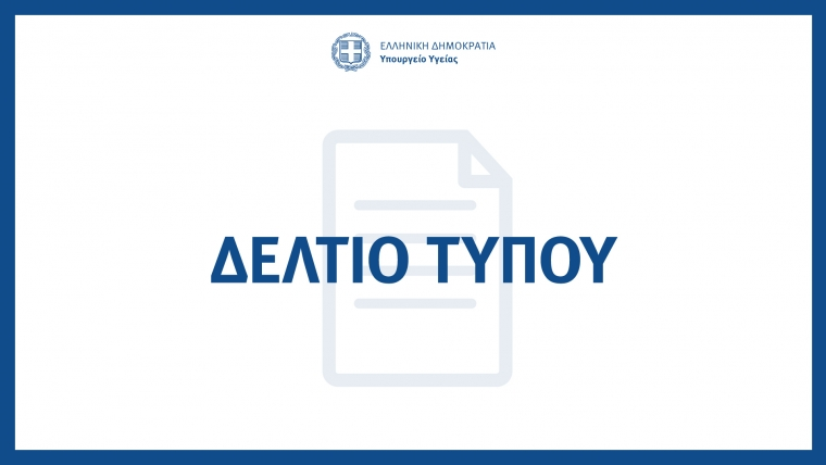 Ο Υπουργός Υγείας Βασίλης Κικίλιας έθεσε σε κατάσταση μέγιστης ετοιμότητας ΕΚΑΒ και υγειονομικές δομές στη ΒΑ Αττική