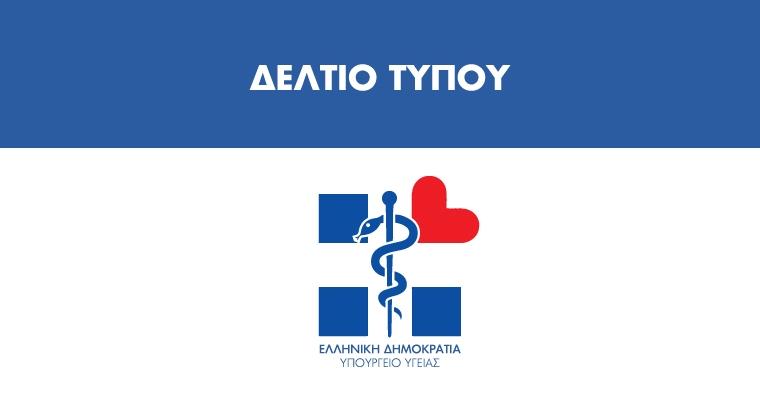 Δήλωση Υπουργού Υγείας Βασίλη Κικίλια