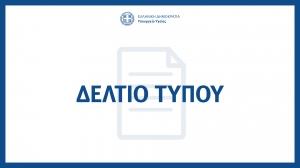 Σύμπραξη Υπουργείων Παιδείας και Θρησκευμάτων, Υγείας και Εσωτερικών με τους Δήμους, για ενίσχυση εμβολιασμών παιδιών 12-17 ετών.