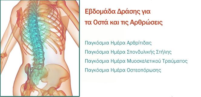 Εβδομάδα Δράσης για τα Οστά και τις Αρθρώσεις
