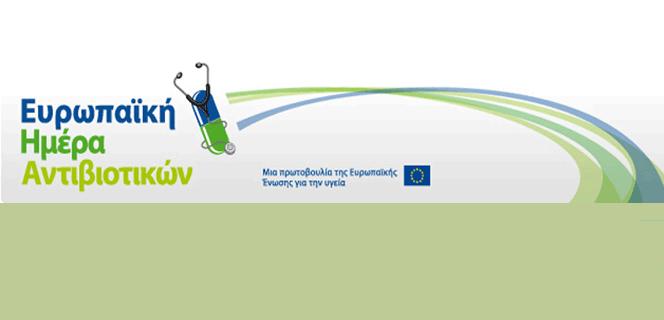 Ευρωπαϊκή Ημέρα Αντιβιοτικών