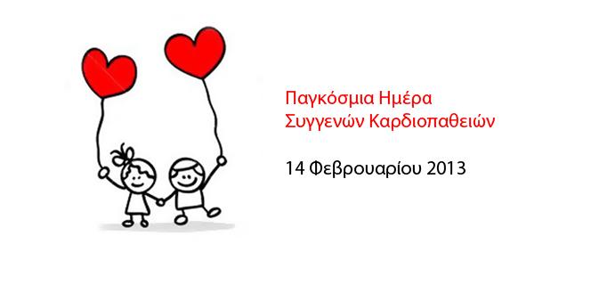 Παγκόσμια Ημέρα Συγγενών Καρδιοπαθειών