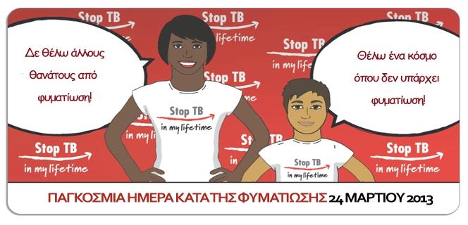 Παγκόσμια Ημέρα κατά της Φυματίωσης