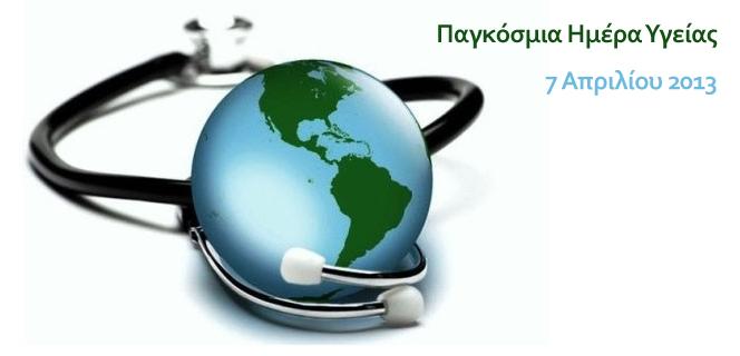 Παγκόσμια Ημέρα Υγείας 2013