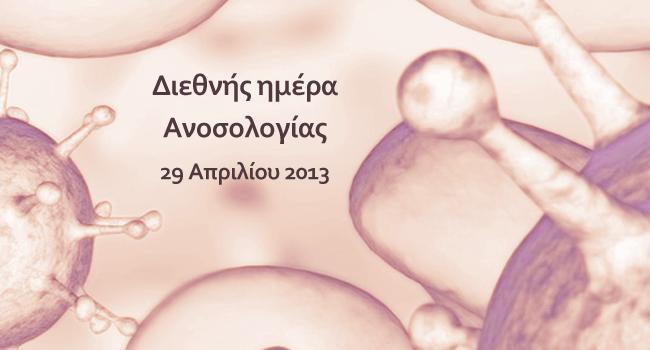 Παγκόσμια Ημέρα Ανοσολογίας