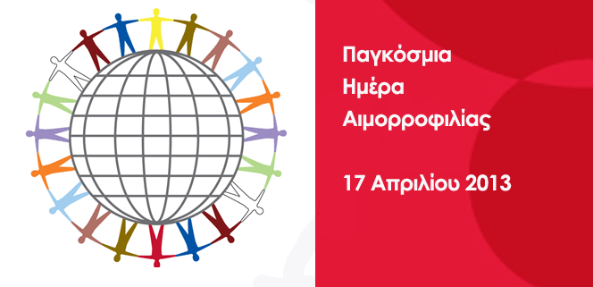Παγκόσμια Ημέρα Αιμορροφιλίας