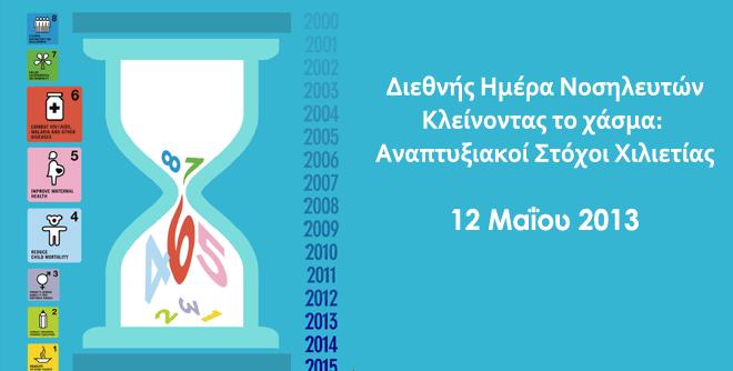 Διεθνής Ημέρα Νοσηλευτών 2013