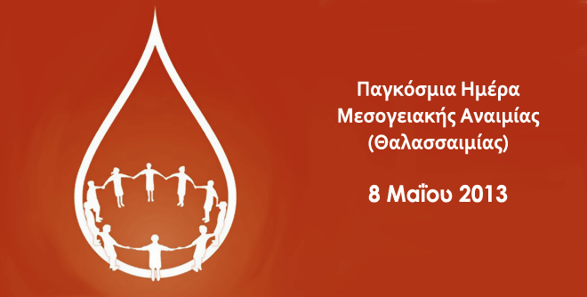 Παγκόσμια Ημέρα Μεσογειακής Αναιμίας