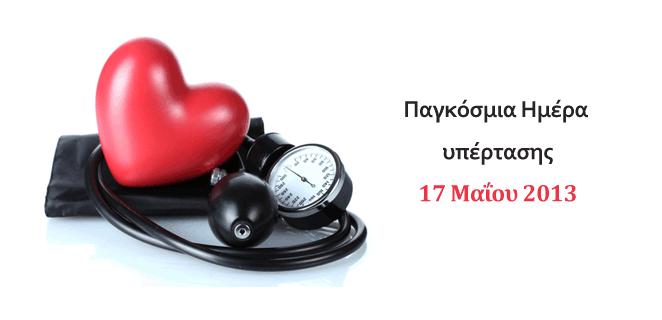 Παγκόσμια Ημέρα Υπέρτασης