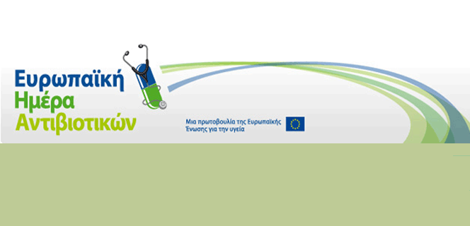 Ευρωπαϊκή Ημέρα Ευαισθητοποίησης για την Ορθολογική Χρήση των Αντιβιοτικών